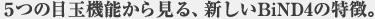 5つの目玉機能から見る、新しいBiND4の特徴。