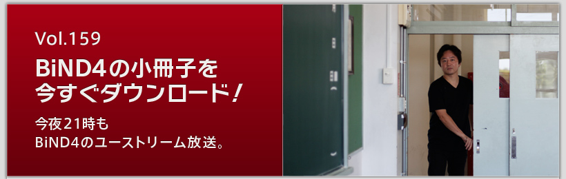 [DS_NEWS] 今夜9 時もBiND4のユーストリーム生放送&BiND4の小冊子を今すぐダウンロード!