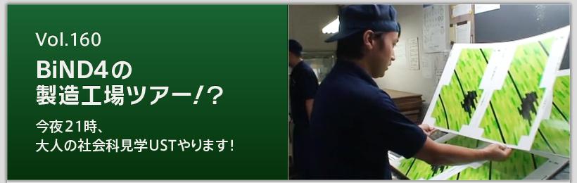[DS_NEWS] 今夜9時、大人の社会科見学USTやります!BiND4の製造工場ツアー!?