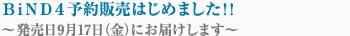 〜BiND4予約販売はじめました!!発売日9月17日(金)にお届けします〜