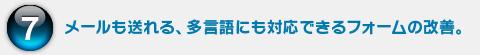 メールも送れる、多言語にも対応できるフォームの改善。