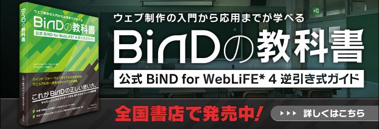 全国書店で発売中!「BiNDの教科書〜公式 BiND for WebLiFE逆引き式ガイド〜」