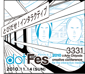 dotFes2010