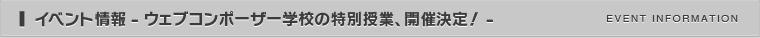 イベント情報 〜ウェブコンポーザー学校の特別授業、開催決定!〜