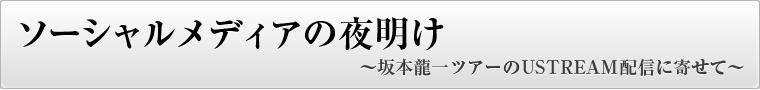 ソーシャルメディアの夜明け 〜坂本龍一ツアーのUSTREAM配信に寄せて〜