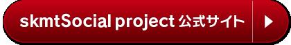skmtSocial project 公式サイト