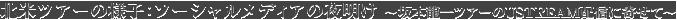 北米ツアーの様子:ソーシャルメディアの夜明け 〜坂本龍一ツアーのUSTREAM配信に寄せて〜