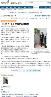 「1ツイート」で広がる可能性(産經新聞)