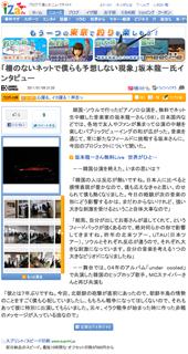 「柵のないネットで僕らも予想しない現象」坂本龍一氏インタビュー(イザ)